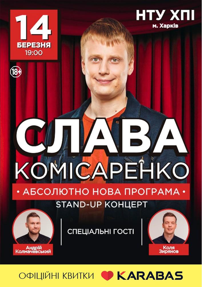 Слава Комиссаренко Stand-up концерт Харьков