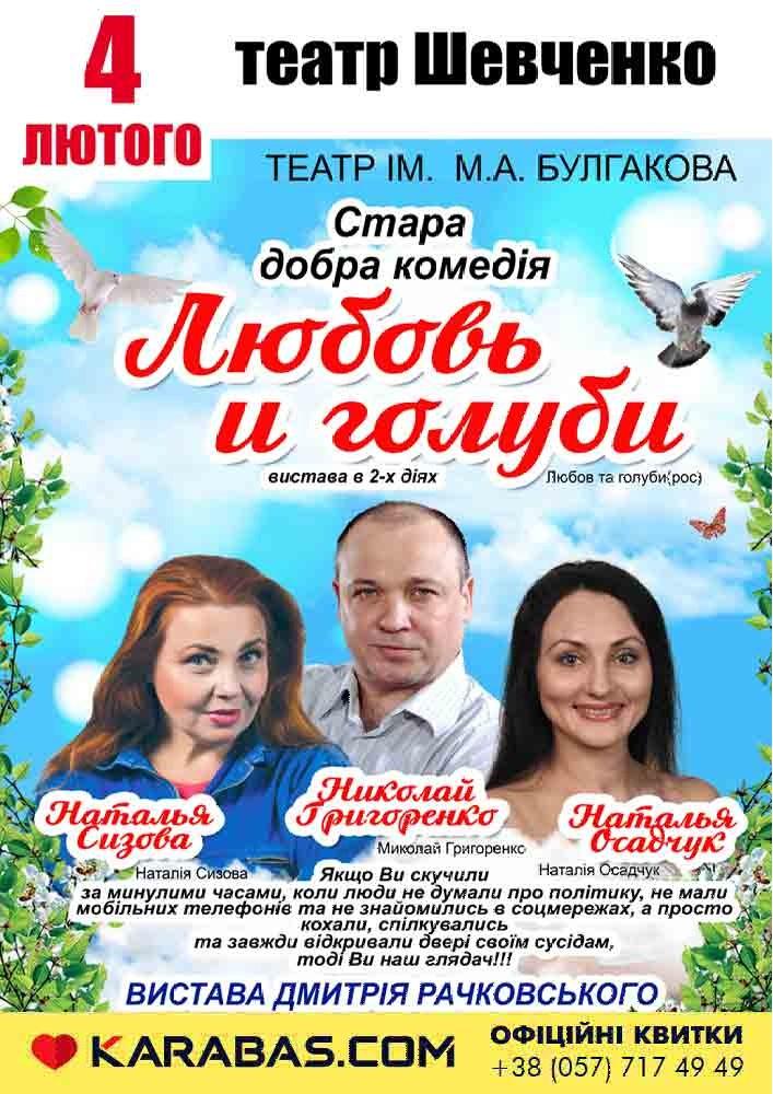 Любовь и голуби Харьков