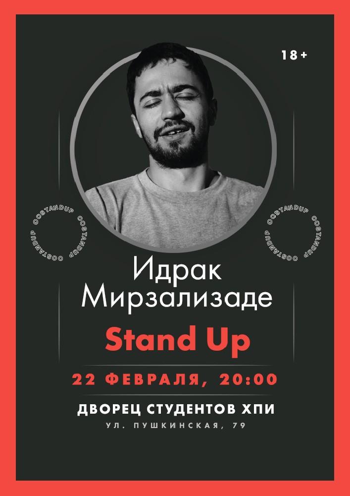 Идрак Мирзализаде. Сольный Stand up Харьков