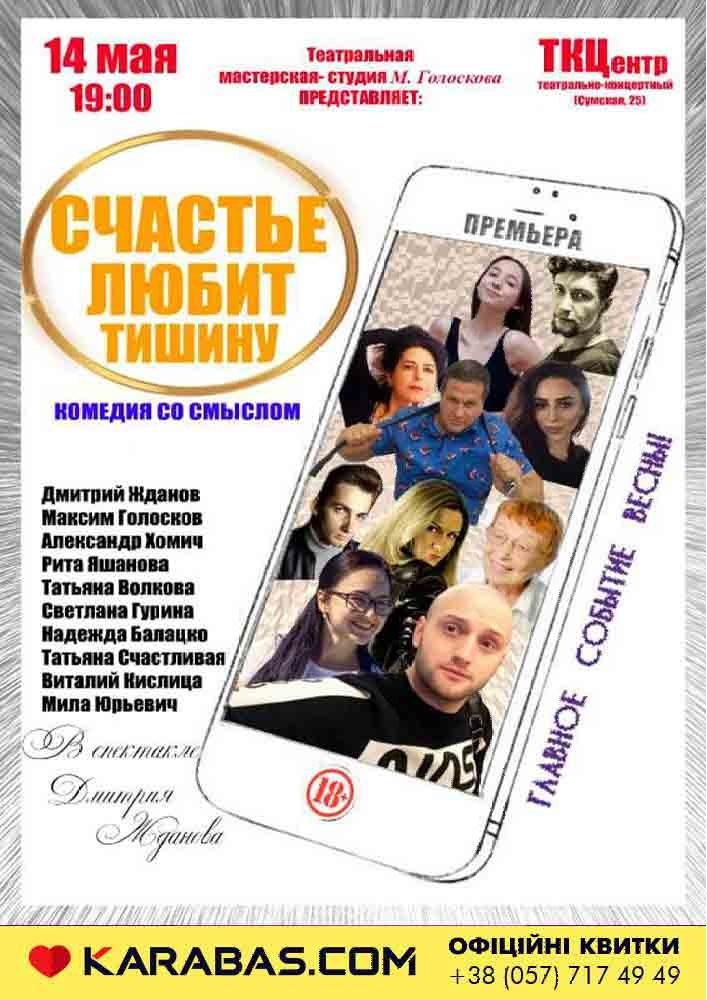 Комедия со смыслом «Счастье любит тишину» Харьков