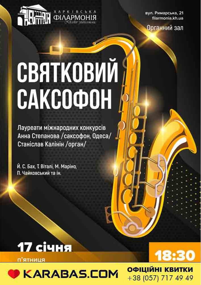 Святковий саксофон Харьков