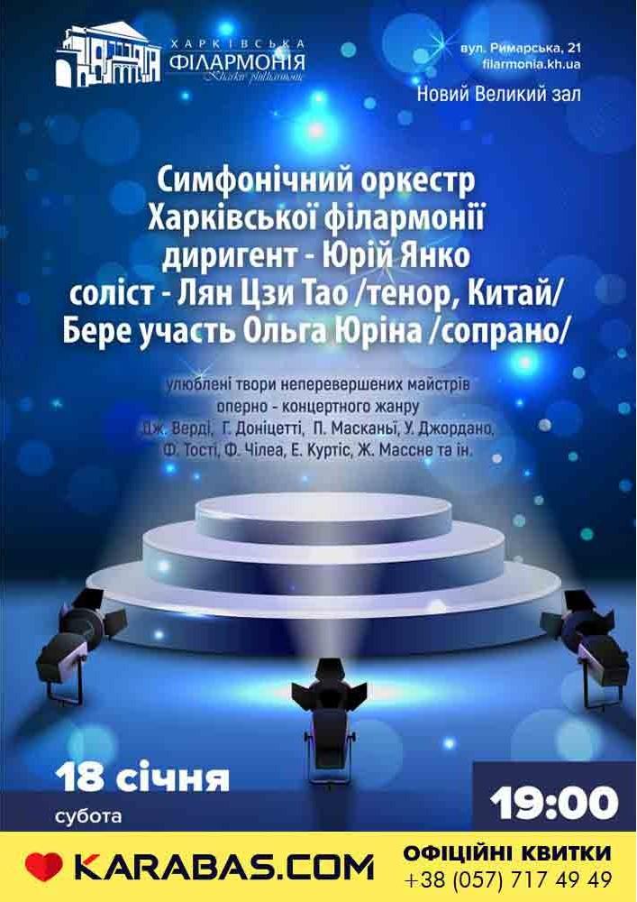 Улюблені твори неперевершених майстрів оперно-концертного жанру Харьков