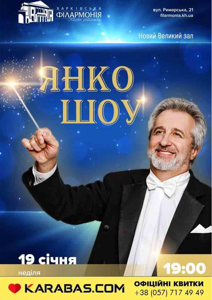 Староноворічне Янко-Шоу Харьков