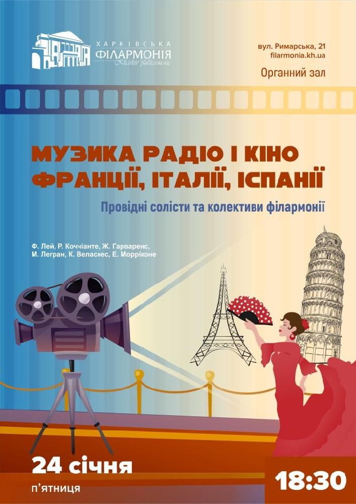 Музика радіо і кіно Франції, Італії, Іcпанії Харьков