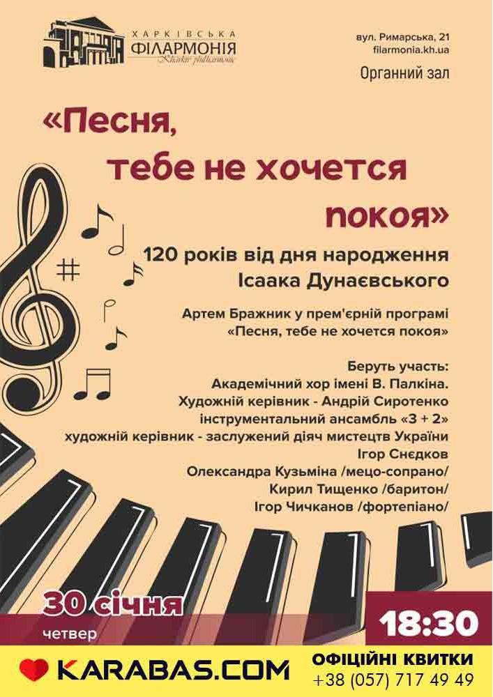 «Песня, тебе не хочется покоя» Харьков