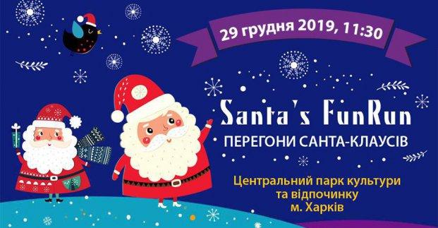 Парк Горького приглашает харьковчан на гонки Санта-Клаусов