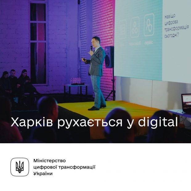 Харьков станет первым украинским «городом в смартфоне»