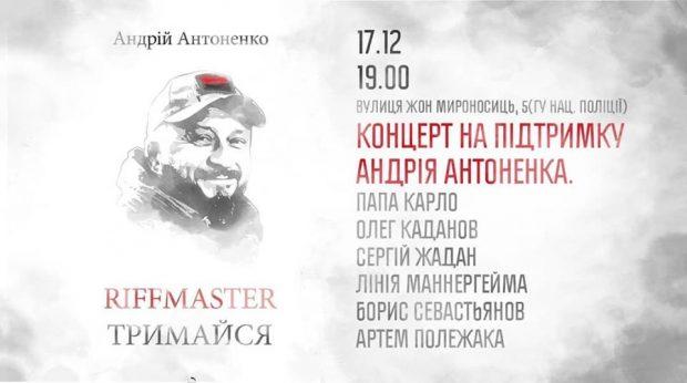 В Харькове состоится акция в поддержку подозреваемого в убийстве Шеремета