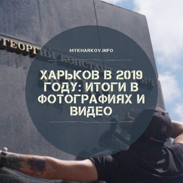 Харьков в 2019 году: итоги в фотографиях и видео
