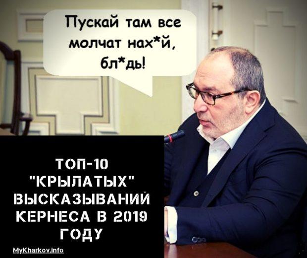 """ТОП-10 """"крылатых"""" высказываний Кернеса в 2019 году"""