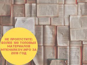 Не пропустите: более 100 топовых материалов MyKharkov.info за 2019 год