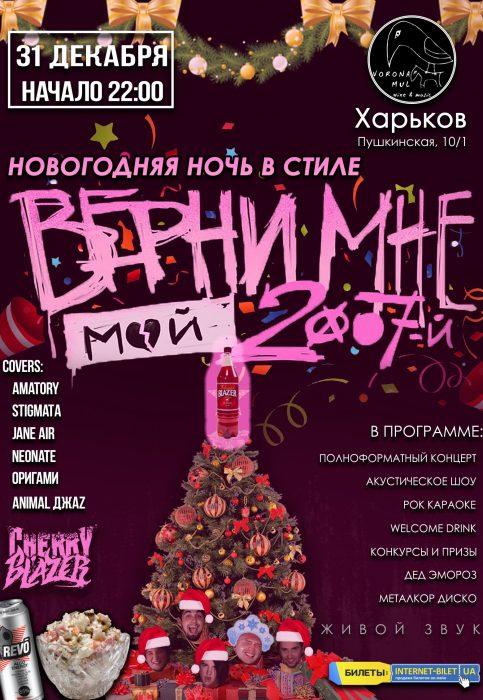Vorona I Mul (Malevich)