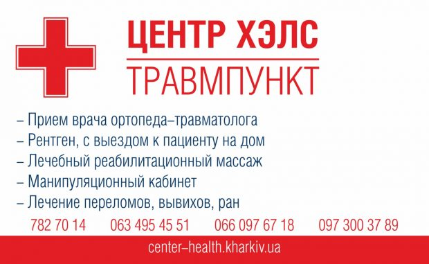 "Медицинский центр ""Центр хэлс"""