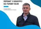 Руководителю Харьковского антикоррупционного центра не удалось возглавить НАПК