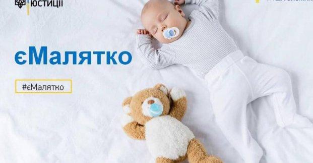 В роддомах Харькова протестировали «еМалятко»