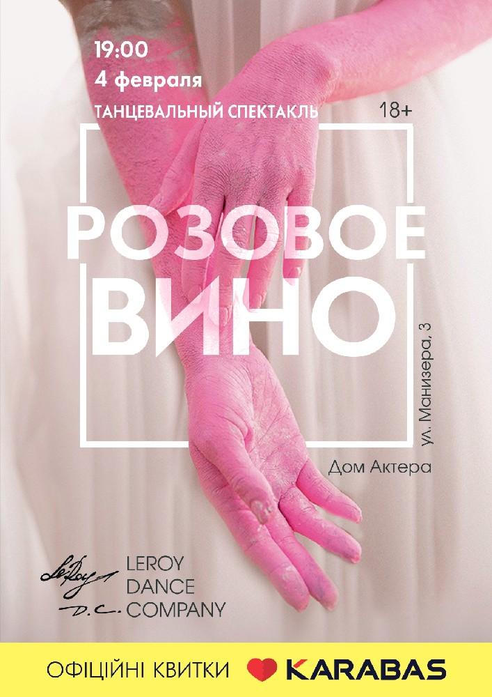 LeRoy Dance Company Танцевальный спектакль Розовое Вино Харьков