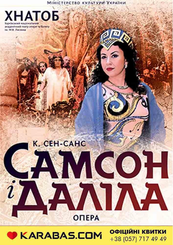 Опера «Cамсон і Даліла» Харьков
