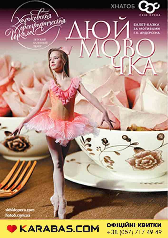Казка-балет Дюймовочка Харьков