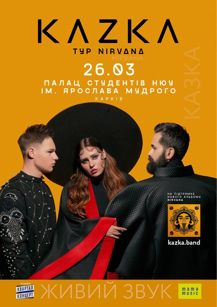 KAZKA. Тур «Nirvana» Харьков
