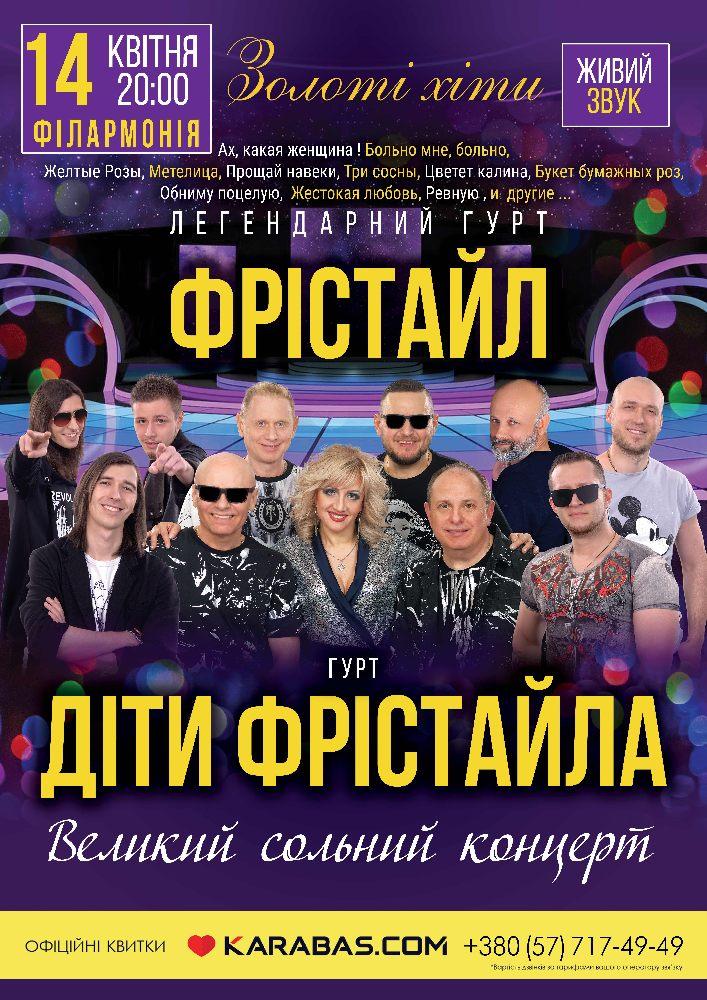 Дети Фристайла и Фристайл Харьков