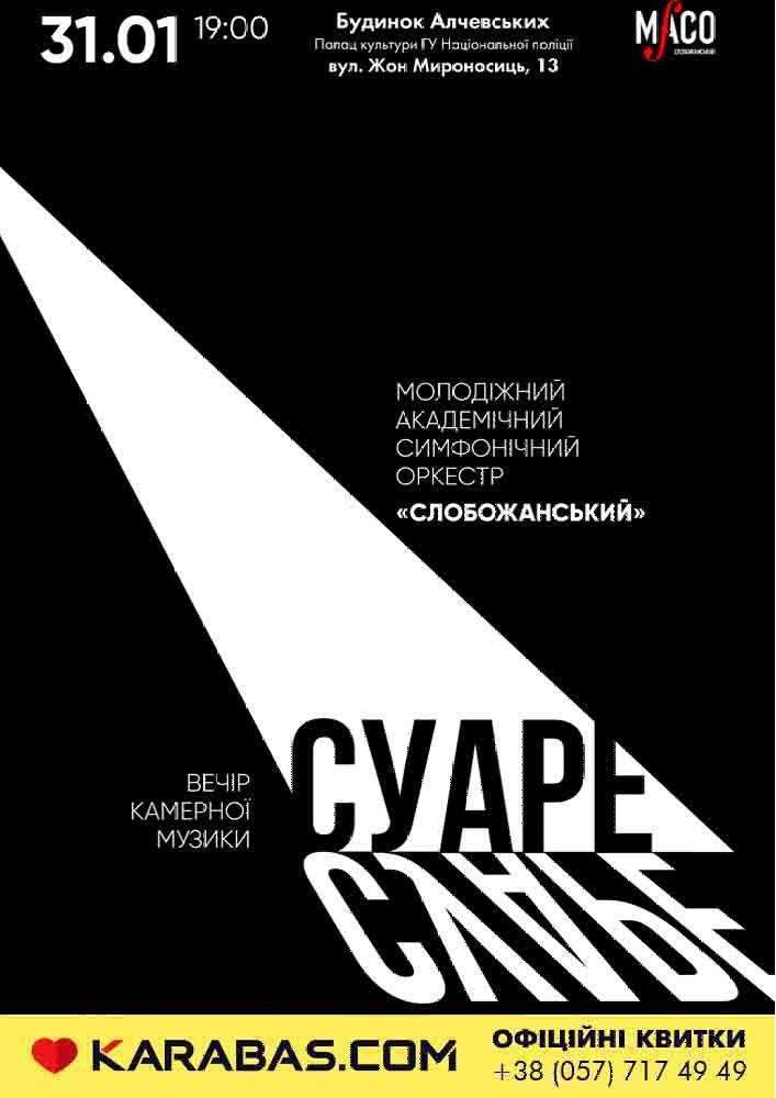 Вечір камерної музики «Суаре» Харьков