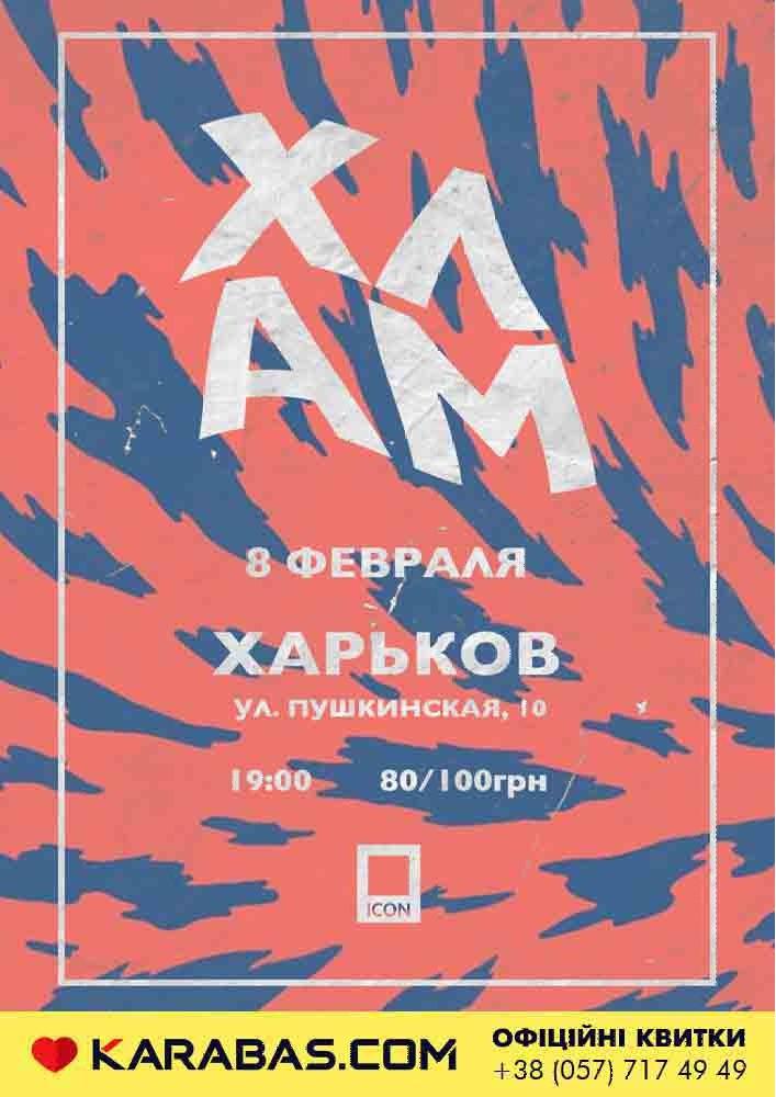 Группа ХЛАМ Харьков
