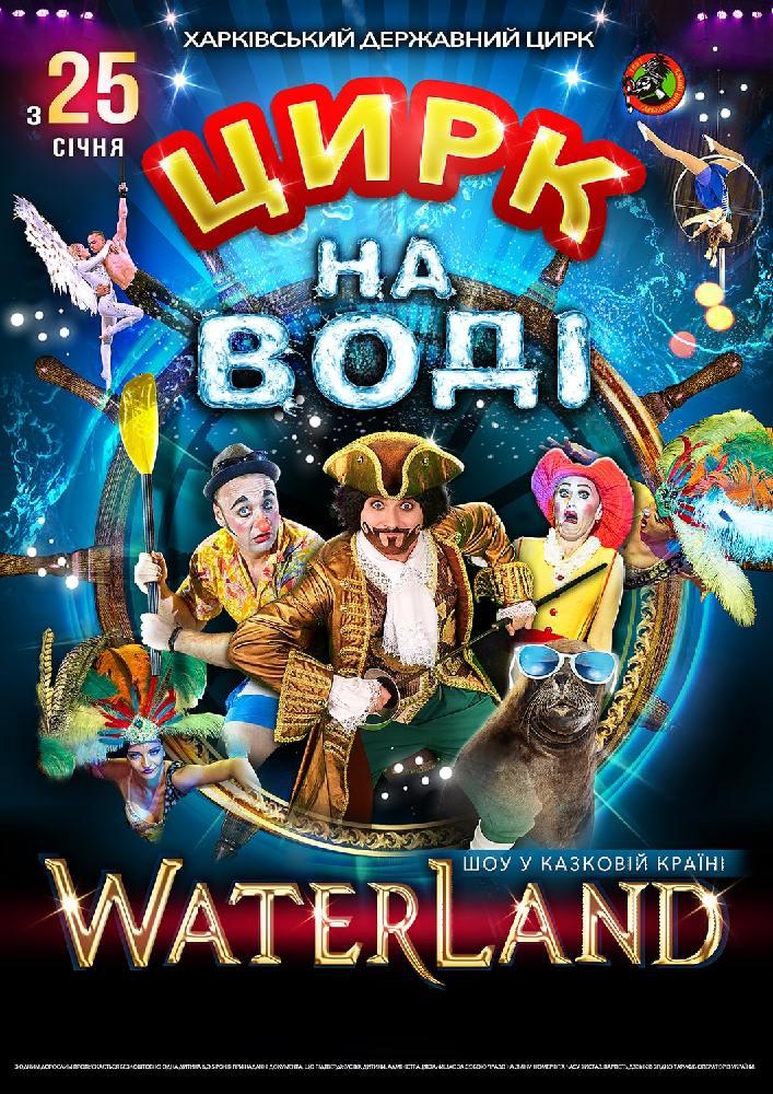 Цирк на воді «Waterland» Харьков