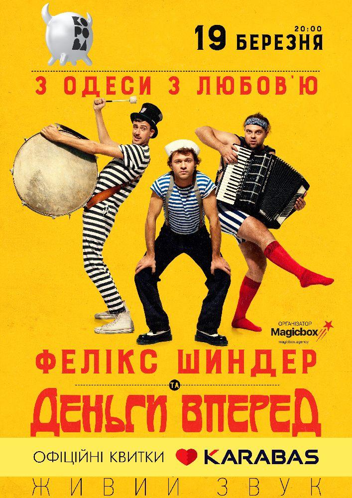Феликс Шиндер и Деньги вперед Харьков