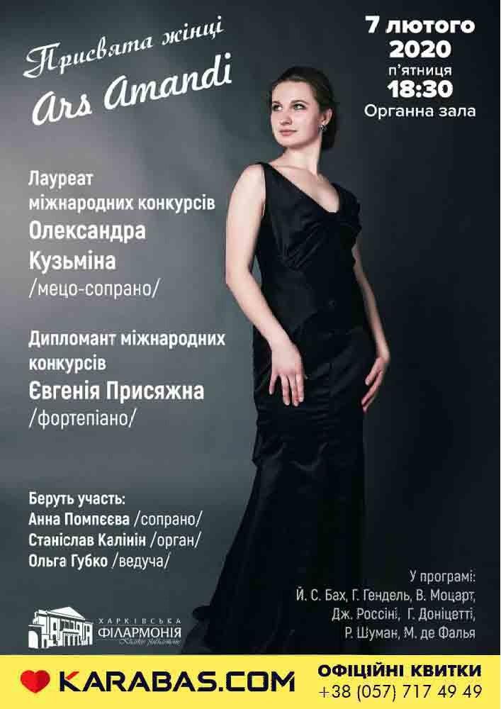Присвята жінці — Ars Amandi Харьков