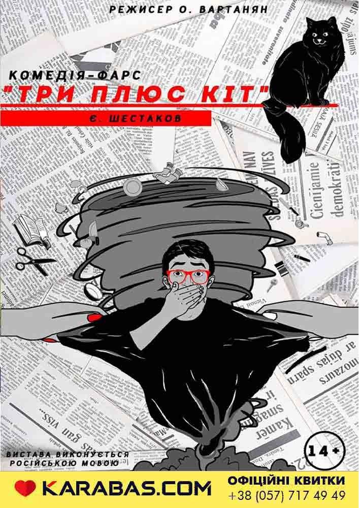 Комедія-фарс «Три плюс кіт» Харьков