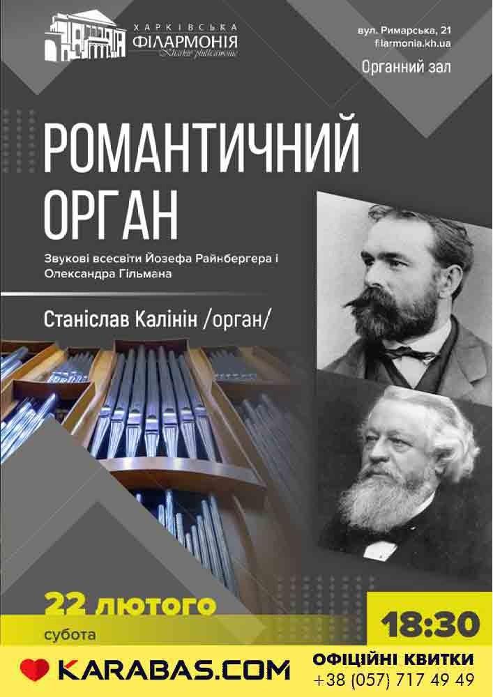Романтичний орган Харьков