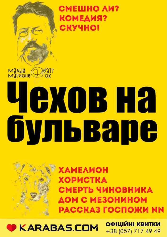 Малый Театр Марионеток. ПРЕМЬЕРА! «Чехов на бульваре» Харьков