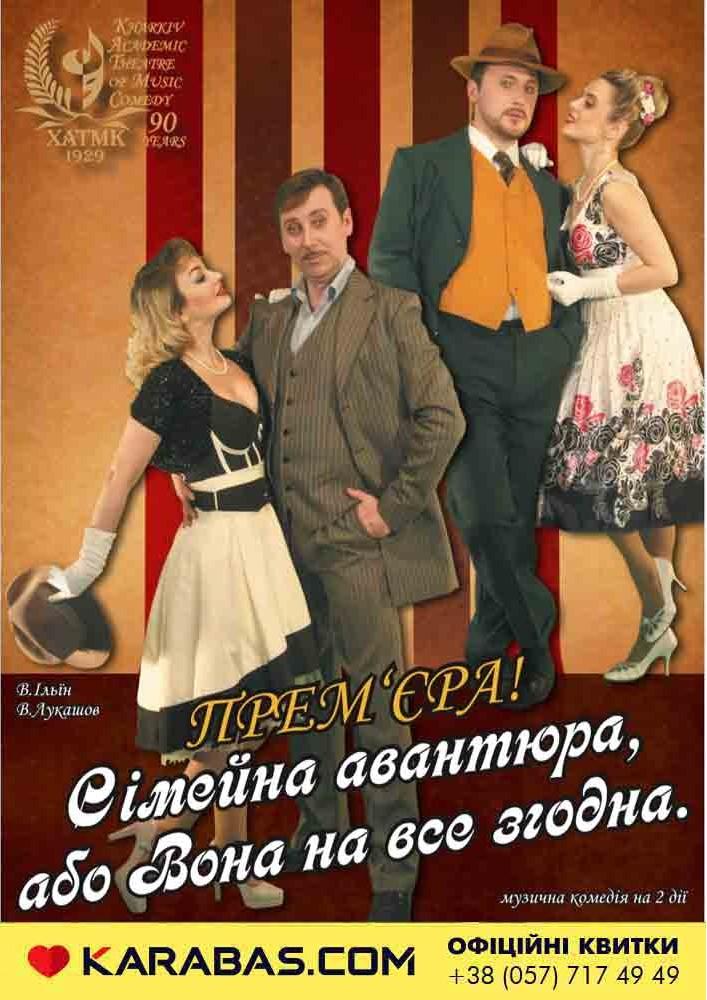 ПРЕМЬЕРА! Семейная Авантюра, или Она на все согласна. Харьков
