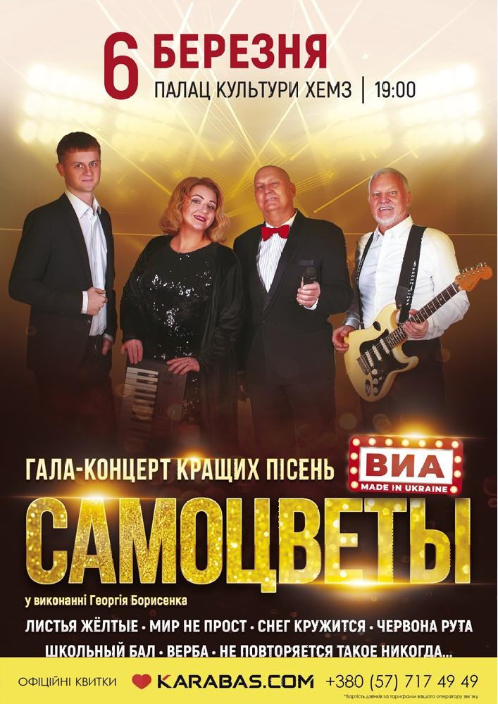 ВИА «Самоцветы». Гала-концерт лучших песен Харьков