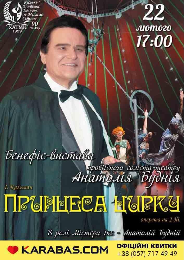 Бенефис-спектакль ведущего артиста театра Анатолия Будния «Принцесса цирка» Харьков