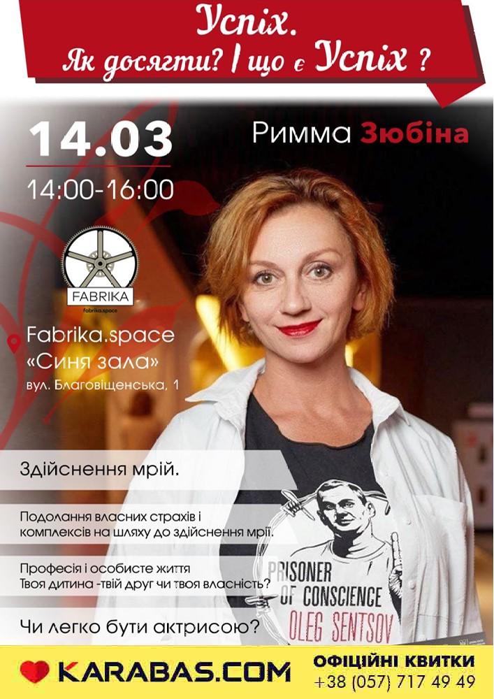Римма Зюбина, семинар на тему: «Успех. Как достигнуть? И что такое успех?» Харьков