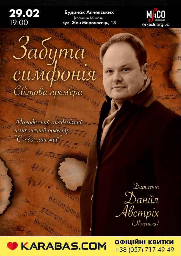 Концерт «Забытая симфония. Мировая премьера» Харьков