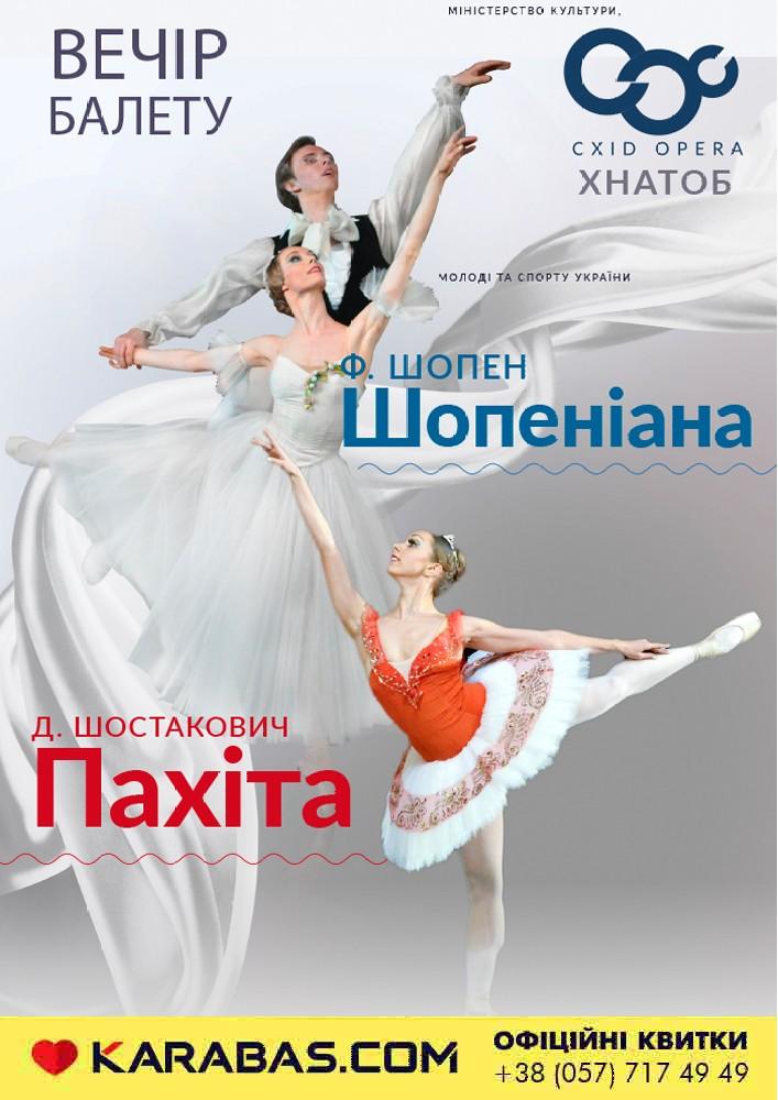 Шопеніана, Пахіта вечер балету Харьков