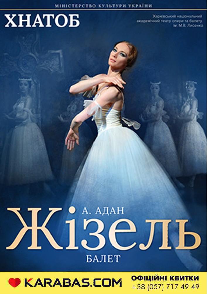 Жізель балет Харьков
