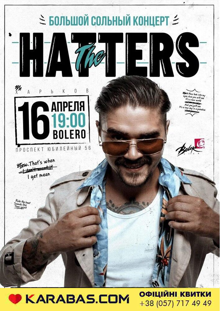 The Hatters Харьков