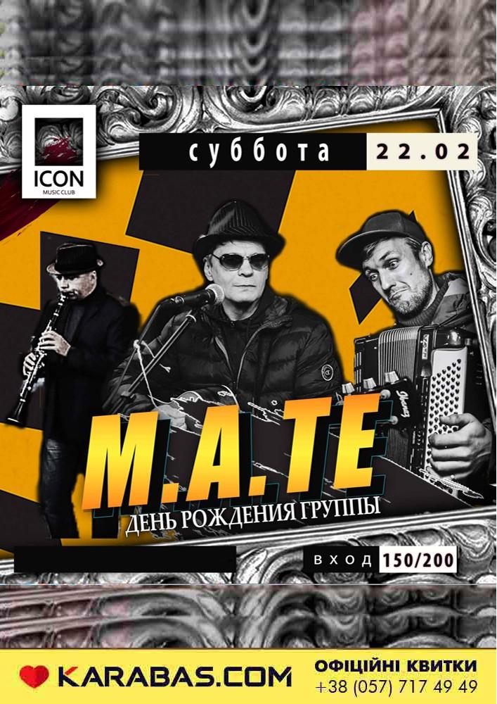 М.А.Т Е день рождения группы Харьков