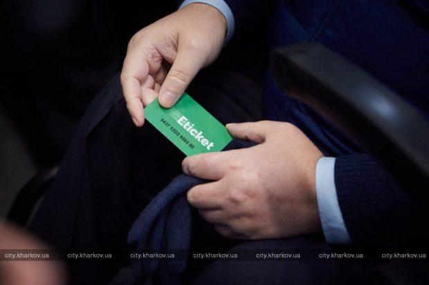 «Е-ticket» планируют полностью внедрить в Харькове до марта