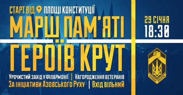 В центре Харькова пройдет факельное шествие