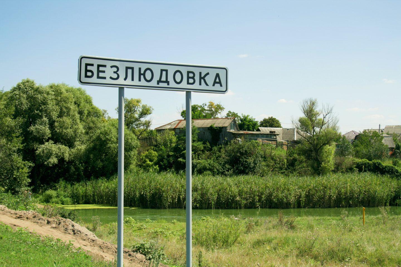 Поселок Безлюдовка