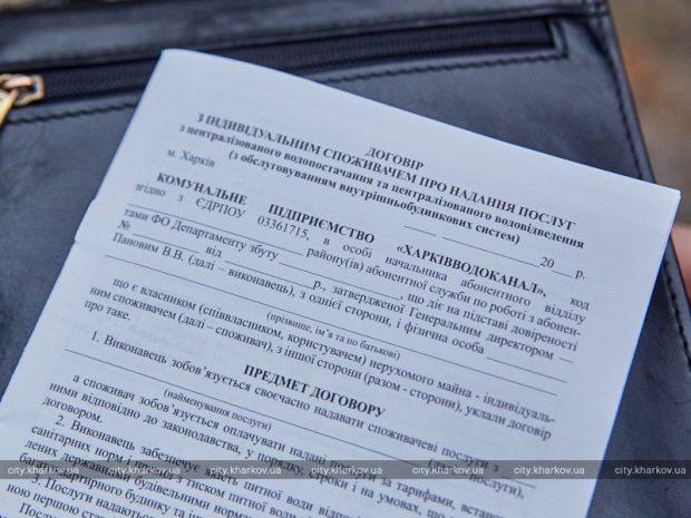 Абонентам «Харьковводоканала» нужно перезаключить договоры до конца апреля