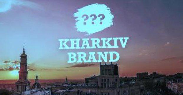 В Харькове разрабатывают новый бренд города