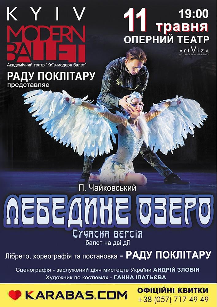 Театр «Киев Модерн-балет» Раду Поклитару. Спектакль «Лебединое озеро» Харьков