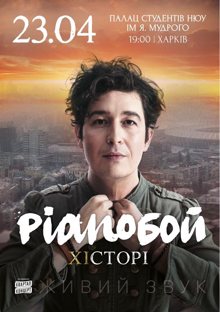 Pianoбой. ХICТОРI Харьков