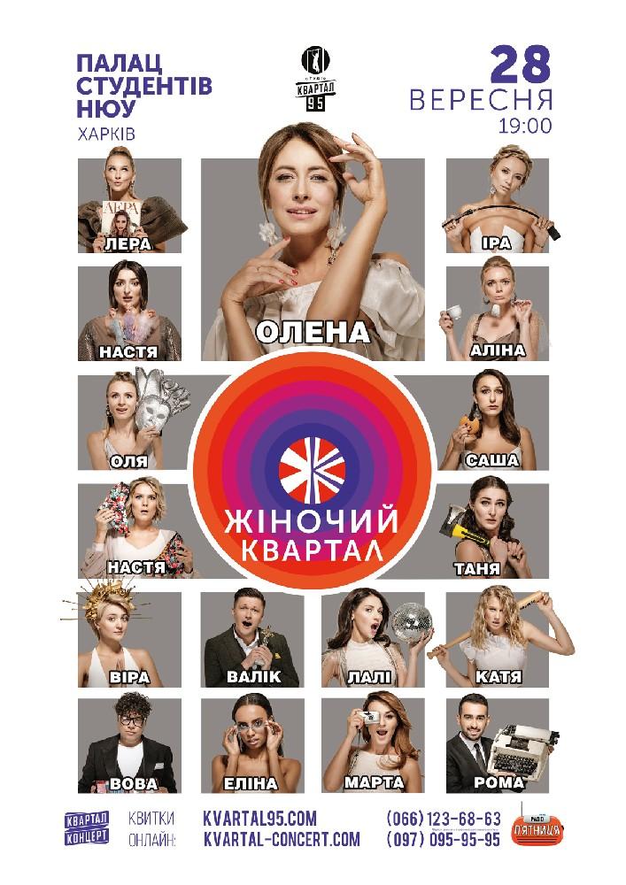 «Жіночий Квартал» Харьков