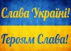 """Приветствие """"Слава Украине!"""" в армии сохранят приказом Минобороны"""